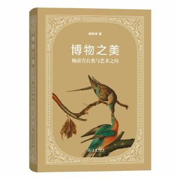 博物之美——畅游在自然与艺术之间(博物之旅) 读这本书,可以获得欣赏博物绘画之美的方法论