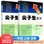 尖子生题库语文数学一年级上册人教版2021版