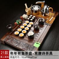 茶具套装家用简约功夫陶瓷全自动整套电磁炉一体式实木茶盘 35件