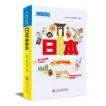 日本购物游 GOOD TIME辑部 文化发展出版社【新华书店 值得信赖】