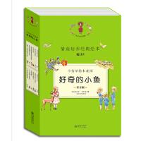 好奇的小鱼系列平装(全12册)