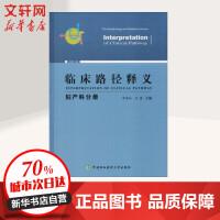 临床路径释义 妇产科分册 2018年版 中国协和医科大学出版社