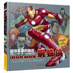漫威系列-超级英雄的秘密:钢铁侠