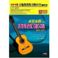 商城正版 卡尔卡西吉他渐进练习曲50首作品59教学示范2DVD正版碟