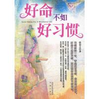 正版书籍 9787807296560 好命不如好习惯 张岱之 凤凰出版社