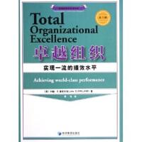 【二手旧书9成新】组织:实现的绩效水平9787802070660约翰・S.奥克兰多,李伟经济管理出版社