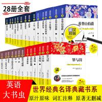 正版英语大书虫全套28册世界名著双语英文版+中文版海底两万里 格林童话 基督山伯爵战争与和平英汉互译课外阅读书世界名著