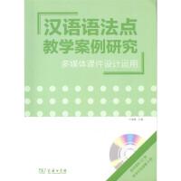汉语语法点教学案例研究――多媒体课件设计运用