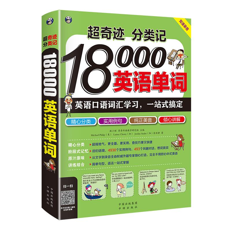 超奇迹 分类记 18000英语单词 英语口语词汇学习 英语入门 一站式搞定(双速学版) 场景全面,紧贴日常生活!实用单词分类记,用得上!单词——句子——对话回归语境,层层深入!详细语法!双速朗读!随意点读!精美书签--昂秀外语
