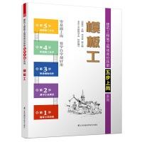 模板工――建筑工程施工现场岗位技能五步上岗系列