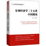 宏观经济学二十五讲:中国视角(21世纪经济学系列教材)