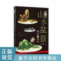 【二手旧书9成新】图解山水盆景制作与养护汪彝鼎9787533552053福建科