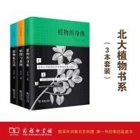 北大植物书系(共3种)