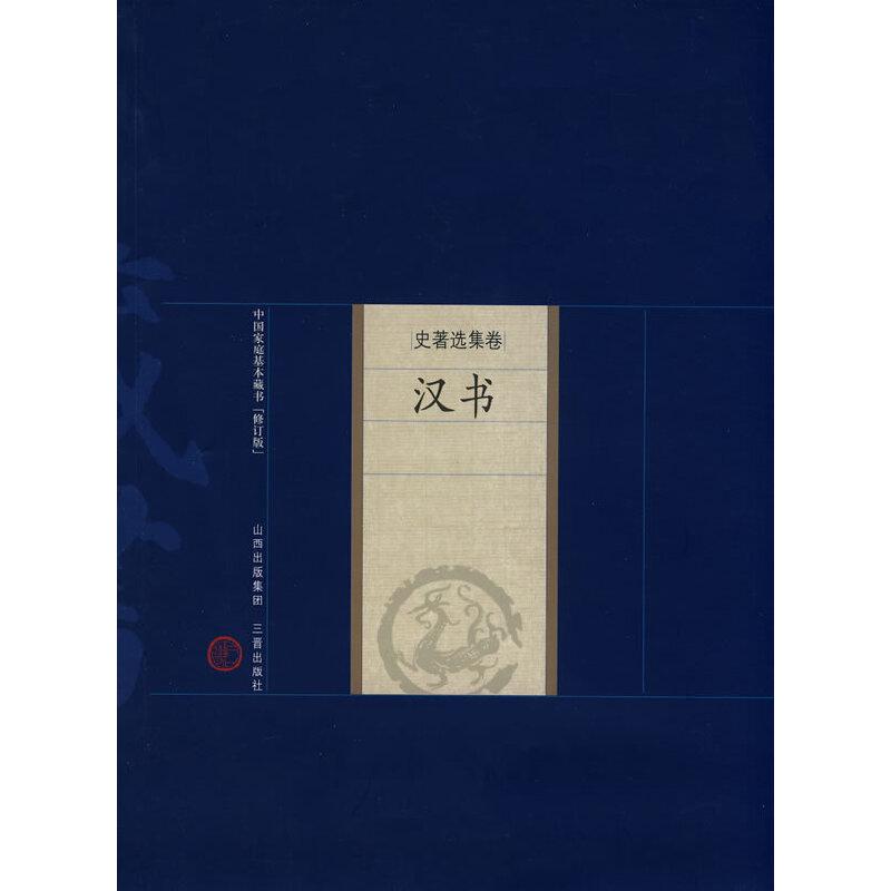 新版家庭藏书-史著选集卷-汉书
