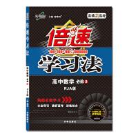 17秋 倍速学习法高中数学(必修3)―RJA人教A版