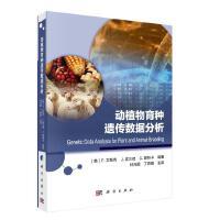 动植物育种遗传数据分析