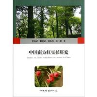 【RT4】中国南方红豆杉研究 曹基武,黎恢安,刘春林,等 中国林业出版社 9787503873881