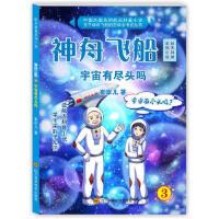 神舟飞船3宇宙有尽头吗 崔岸儿 四川科技出版社【新华书店 品质保证】