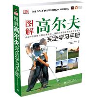 图解高尔夫完全学习手册