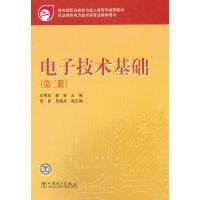教育部职业教育与成人教育司推荐教材 电子技术基础(第二版)