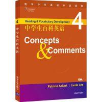 中学生百科英语4――Concepts&Comments