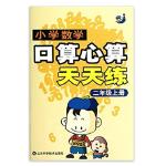 2020春 小学数学口算心算天天练 人教版同步练习(二年级)(上册)