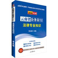 云南公务员考试中公2018云南省公务员录用考试专用教材法律专业知识