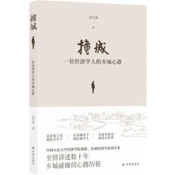撞城:一位经济学人的乡城心路 发展经济学家、中国人民大学教授刘守英回望改革开放如何改变个人命运及中国城乡,亲身经历与学理研究相结合。