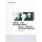 理查德・迈耶 安托尼・普里多克――世界著名建筑师系列