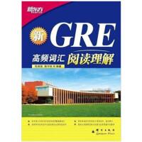 新东方:新GRE高频词汇:阅读理解