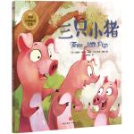 三只小猪 [印] 拉胡尔,库马尔 天地出版社