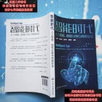 【二手旧书9成新】智能时代:人工智能、超级计算与网络安全【书内干净】9787122309273