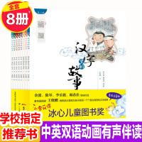 汉字里的故事全套正版8册 小学生课外阅读书籍 彩图注音版 一二三年级必读的课外书带拼音 有故事的汉字 儿童故事书读物班