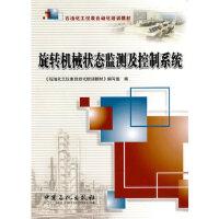 【二手旧书8成新】旋转机械状态监测及控制系统 《石油化工仪表自动化培训教材》编写组 9787511400543 中国石
