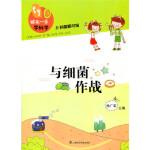封面有磨痕-HY-一步学科学:与细菌作战 9787542757692 杨广军 上海科学普及出版社 知礼图书专营店