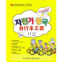 自行车王国2B(附光盘)