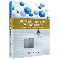 【按需印刷】-凝胶推进剂雾化的实验与SPH数值模拟研究