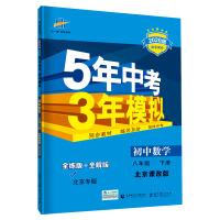 曲一线 初中数学 北京专版 八年级下册 北京课改版 2020版初中同步 5年中考3年模拟 五三