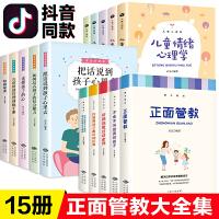 正版全15册教育孩子的书籍 教子有方系列5册+家长必修课系列5册+儿童心理学5册 正面管教用父母的语言不吼不叫养育男孩女
