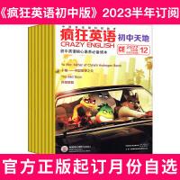 疯狂英语杂志初中版2020年5月【单本】中英文课外阅读书籍初中学英语学习方法手册