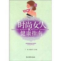 ZJ-时尚女人健康指南 农村读物出版社 9787504852045