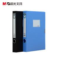晨光文具 档案盒(黑/蓝) 35mm背宽档案盒ADM94816