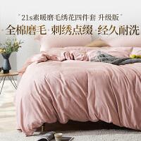 【网易严选双11狂欢】21s素暖磨毛绣花四件套 升级版