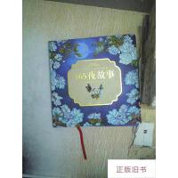 【二手旧书8成新】金色童年・共享经典系列:365夜故事