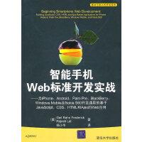 智能手机Web标准开发实战――为iPhone、Android、Palm Pre、BlackBerry、Windows Mobile及Nokia S60开发通用的基于Javascript、CSS、HTML和Ajax的Web应用(移动与嵌入式开发技术)