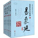 易象延:易象及其延伸(全5册)