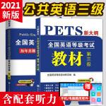 公共英语等级考试第三级 PETS-3 2021教材+历年真题考前冲刺试卷(两册套装)