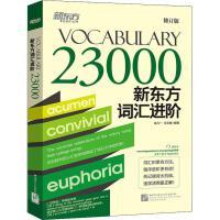 新东方词汇进阶 Vocabulary 23000 修订版 北京语言大学出版社