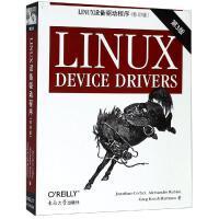 LINUX设备驱动程序(第3版影印版) 东南大学出版社