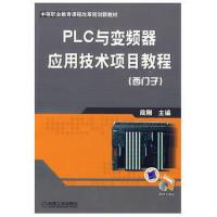 正版教材 PLC与变频器应用技术项目教程 (西门子) 教材系列书籍 段刚 机械工业出版社
